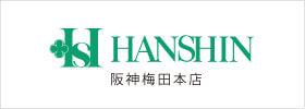 place_hanshinumeda