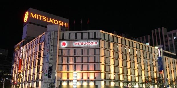 nagoyamitsukoshi